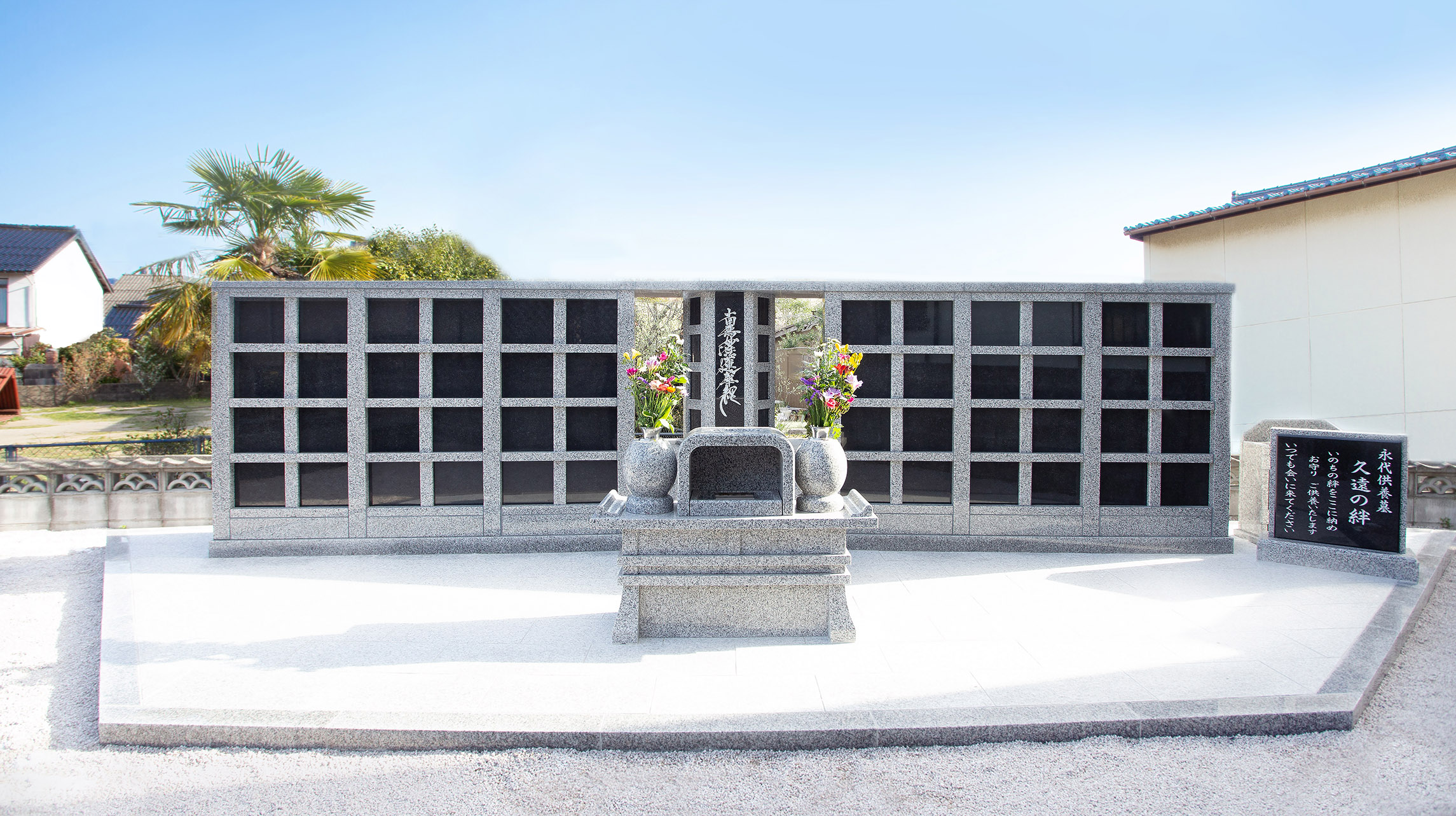 永代供養墓 | 祐宗寺